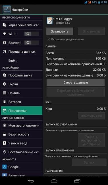 MTKLogger на Android