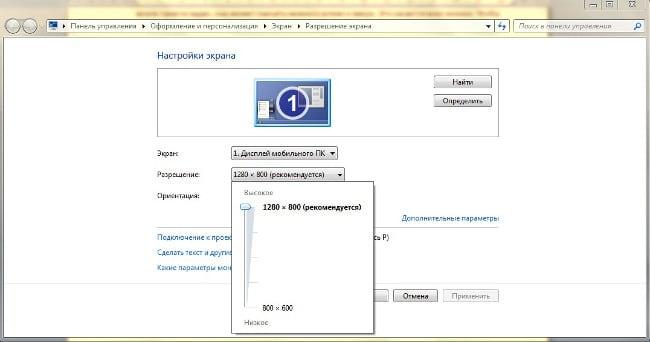 Изменить разрешение экрана в Windows 7