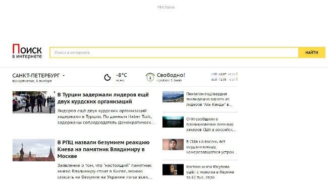 Главная страница сайта Granena