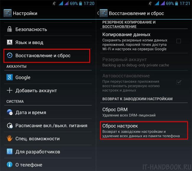 Сброс настроек Android