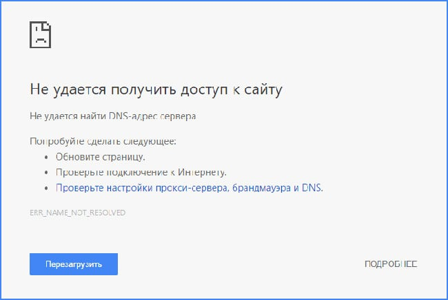 Не удается открыть сайт