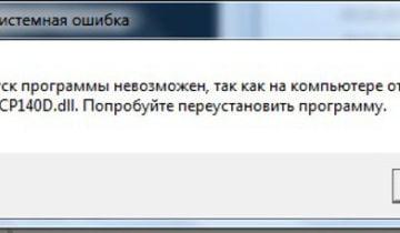 Ошибка DLL: mvsvcp140.dll