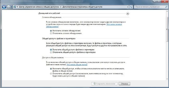 Настроить общий доступ на Windows 7