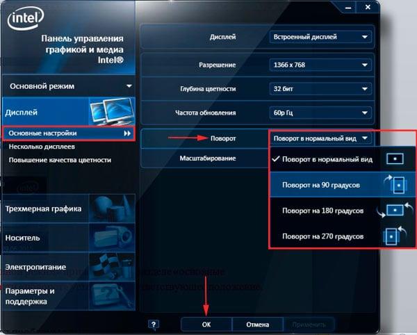 Разворачиваем экран в правильное положение на Интел