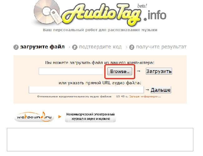 Искать музыку на AudioTag