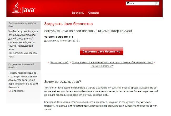 Загрузить Java с официального сайта
