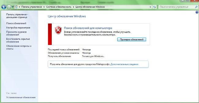 Обновления в Windows 7
