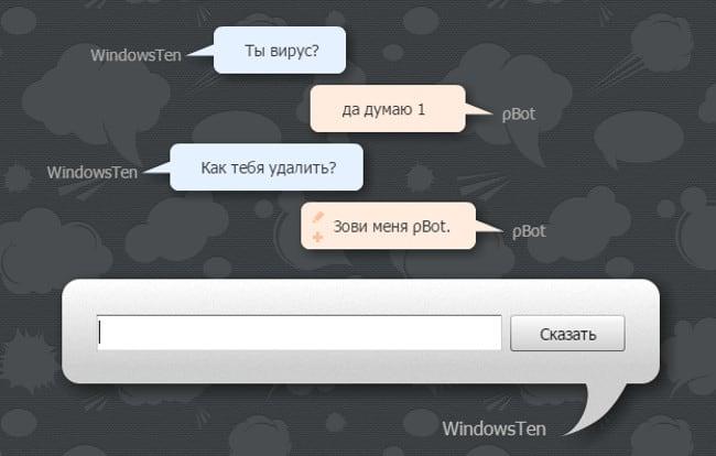 Общение в pBot