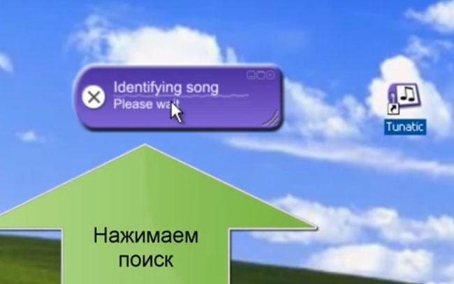 Идентификация мелодии в приложении Tunatic