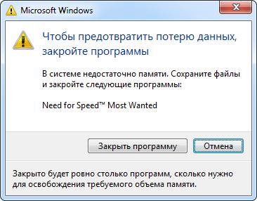 """Сообщение """"Чтобы предотвратить потерю данных закройте программы"""""""
