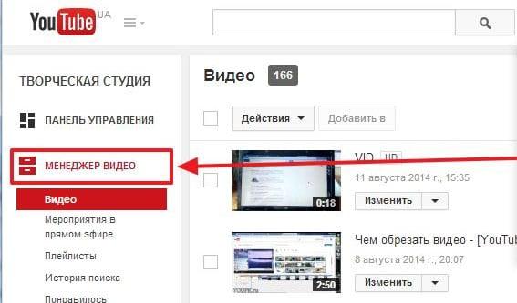 Менеджер видео в YouTube