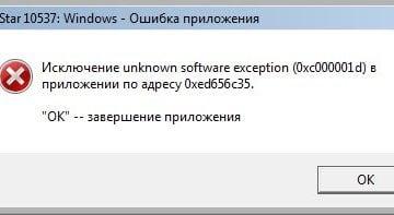 Исключение unknown software exception (0x80000003, 0x000001d, 0x40000015) в приложении по адресу