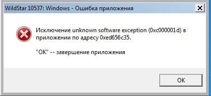 Скриншот ошибки приложения