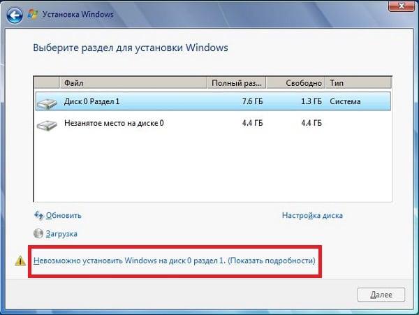 Сообщение о невозможности устаноки Windows