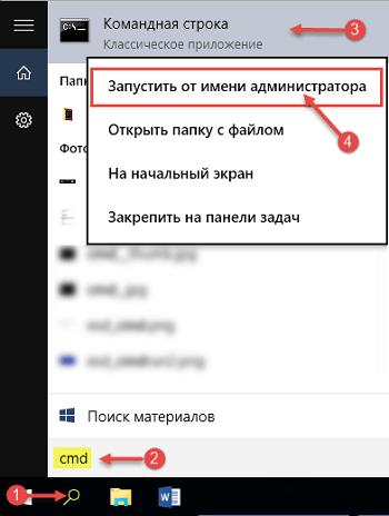 Открываем в Windows 10