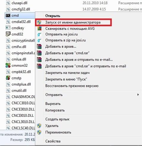 Запускаем непосредственно исполняемый файл cmd