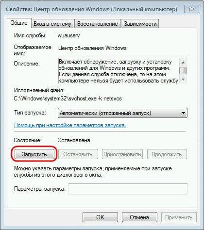 Запускаем службу Центр обновления Windows