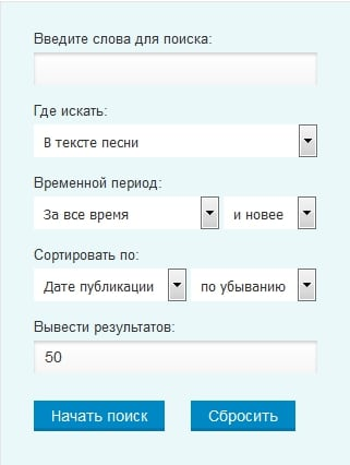 Поиск песни в онлайн сервисе Text-You