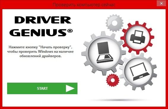 Программа Driver Genius