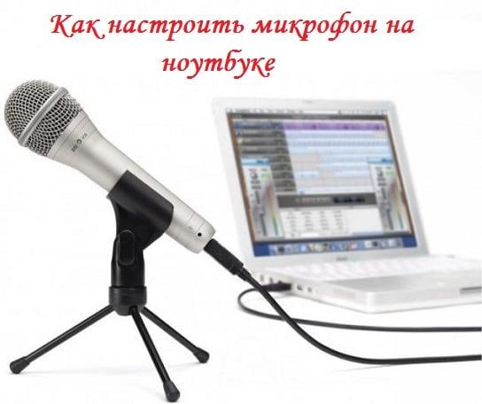 Заставка как настроить микрофон