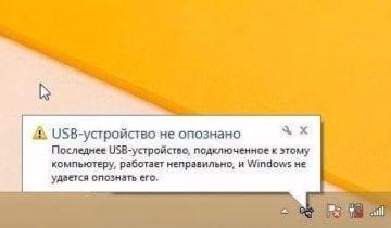 Устройство USB не опознано на Windows 7,10, что делать?