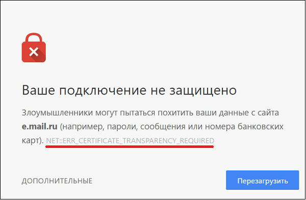 Ошибка net::ERR_CERTIFICATE_TRANSPARENCY_REQUIRED