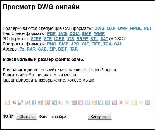 Картинка просмотра DWG онлайн