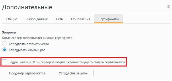 Запрашиваем подтверждение статуса сертификатов