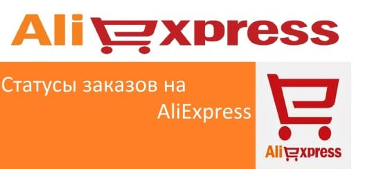 Статусы заказов на AliExpress