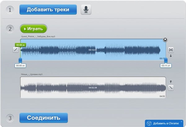 Сервис audio-joiner