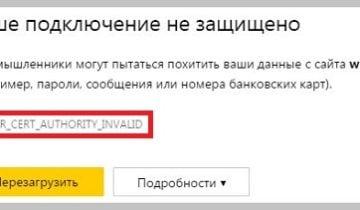 NET::ERR_CERT_AUTHORITY_INVALID как исправить