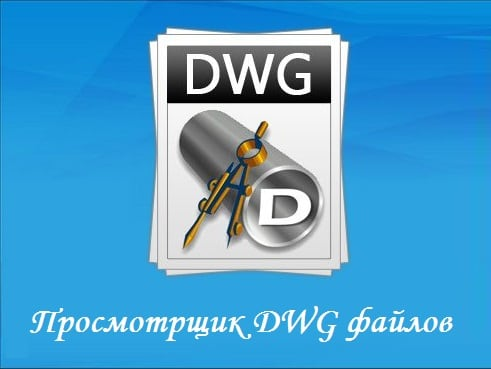 Заставка просмотрщик DWG файлов