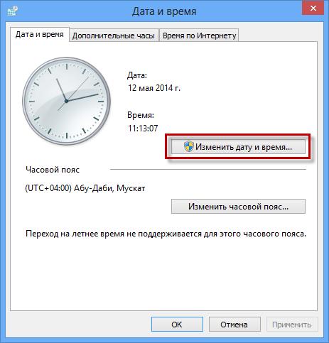 При необходимости установите корректные дату и время на ПК