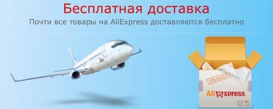 Доставка товара с AliExpress иногда может затянуться