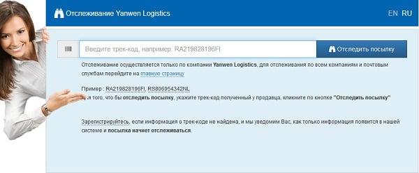 """Окно для отслеживания логистики """"Yawen"""" на сайте track24.ru"""