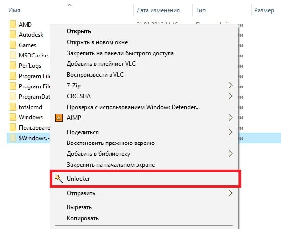 Unlocker позволяет удалить папку $WINDOWS.~BT в два клика