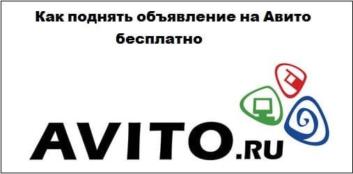 Заставка поднять объявление на Авито