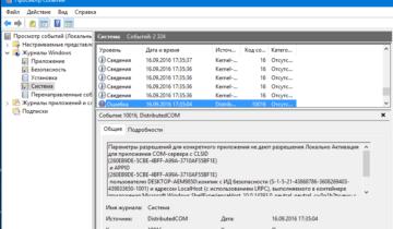 """Найти ошибку DistributedCOM 10016 в Windows 10 можно в """"Просмотре событий"""""""