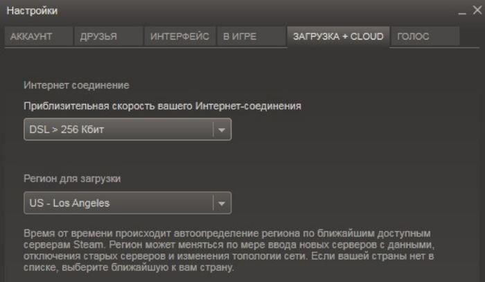 Временное изменение региона загрузки — один из путей решения проблемы Lost connection to Steam в Доте