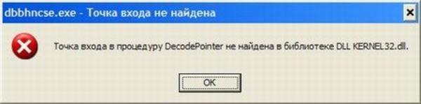 Сообщение Точка входа в процедуру DecodePointer