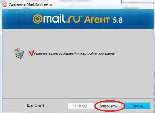Окно удаления Mail.Ru Агент