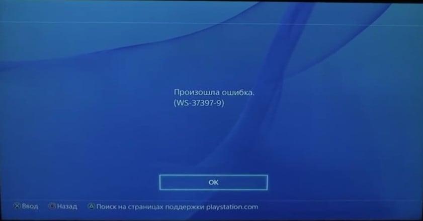 Ошибка WS-37397-9 на PS4