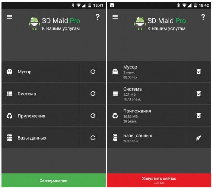Приложение SD Maid поможет исправить ошибку 24 и другие проблемы при установке Сбербанк Онлайн на Андроид