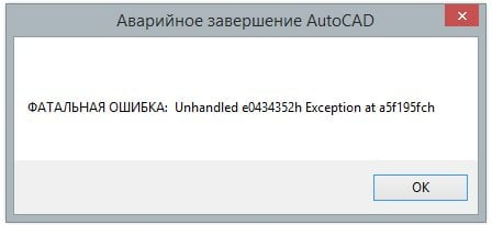 Фатальная ошибка Unhandled e0434352h Exception