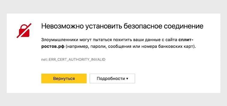 Скриншот ошибки ERR_CERT_AUTHORITY_INVALID