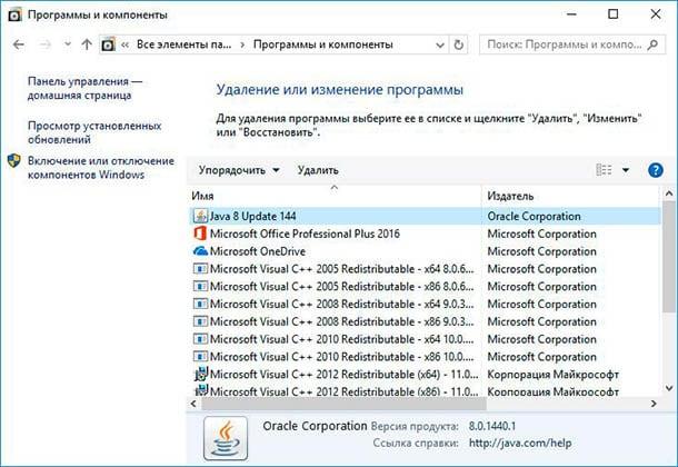 Меню, показывающее, где можно посмотреть версию Microsoft Visual C++, установленную на ПК