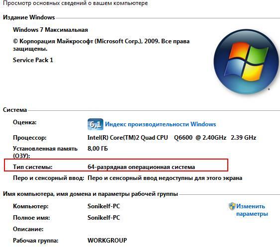 Сведенья об ОС Windows