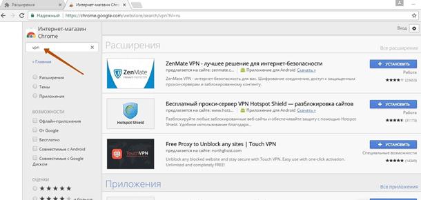 Скрин поиска плагина VPN