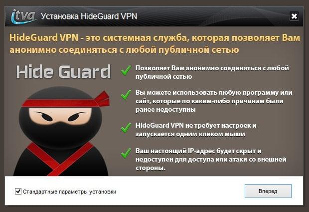 Специальные программы VPN