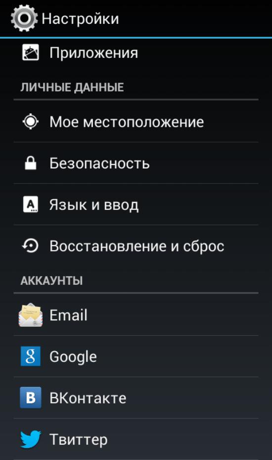 Меню, где можно проверить синхронизацию с Google